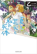 light-novel-18