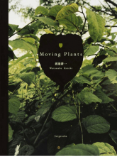 MoningPlants書影
